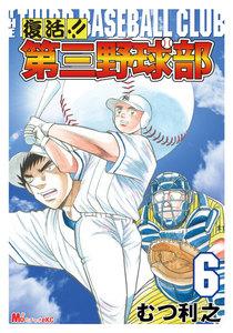 復活!! 第三野球部 (6) 電子書籍版