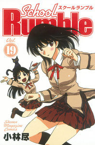 School Rumble 19巻