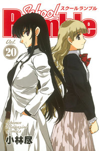 School Rumble 20巻