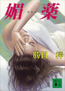 媚薬 電子書籍版