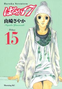 はるか17 (15) 電子書籍版