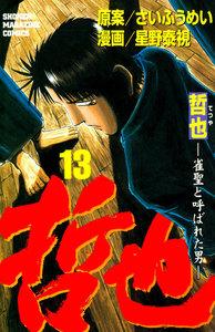 哲也 -雀聖と呼ばれた男- (13) 電子書籍版