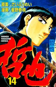 哲也 -雀聖と呼ばれた男- (14) 電子書籍版