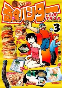 奇食ハンター 3巻