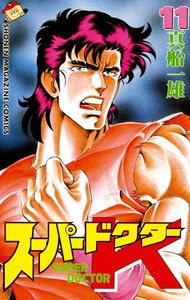 スーパードクターK (11) 電子書籍版