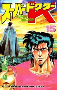 スーパードクターK (15) 電子書籍版