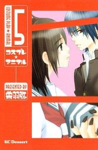 コスプレ☆アニマル (5) 電子書籍版