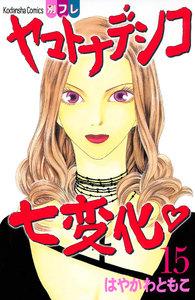 ヤマトナデシコ七変化 (15) 電子書籍版