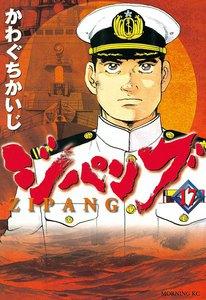 ジパング (17) 電子書籍版