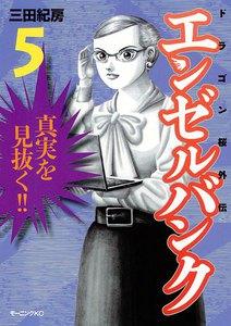 エンゼルバンク ドラゴン桜外伝 (5) 電子書籍版