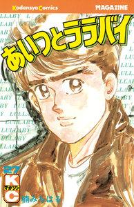 あいつとララバイ (27) 電子書籍版