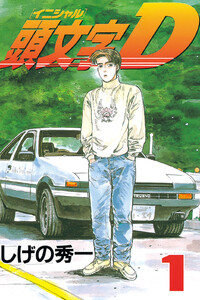 表紙『頭文字<イニシャル>D』 - 漫画