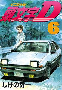 頭文字<イニシャル>D (6) 電子書籍版