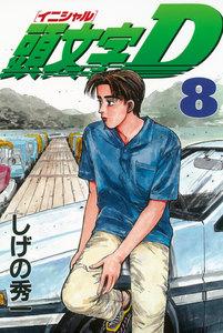 頭文字<イニシャル>D (8) 電子書籍版