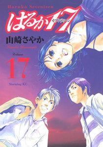 はるか17 (17) 電子書籍版