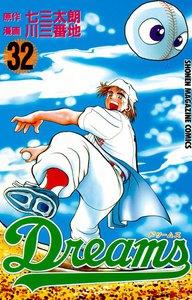 Dreams 32巻