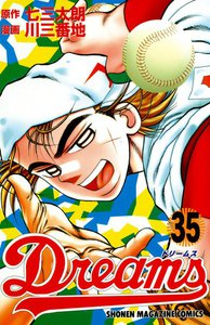 Dreams 35巻