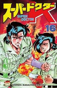 スーパードクターK (16) 電子書籍版