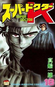 スーパードクターK (18) 電子書籍版