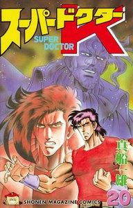 スーパードクターK (20) 電子書籍版