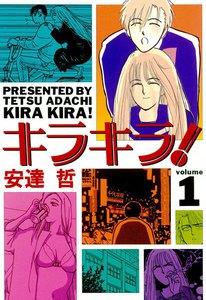 キラキラ! (1) 電子書籍版