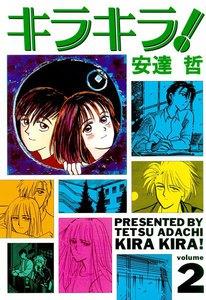 キラキラ! (2) 電子書籍版
