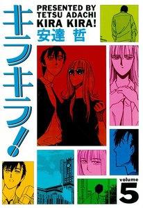 キラキラ! (5) 電子書籍版