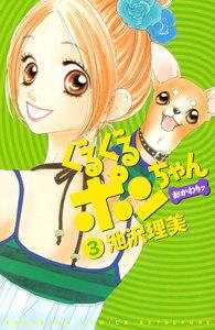 ぐるぐるポンちゃん おかわりッ (3) 電子書籍版