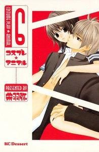 コスプレ☆アニマル (6) 電子書籍版