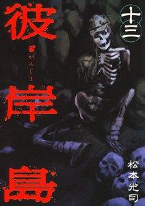 彼岸島 (13) 電子書籍版