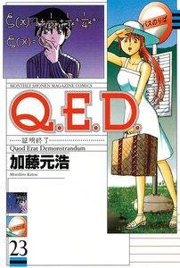 Q.E.D.証明終了 (23) 電子書籍版