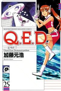 Q.E.D.証明終了 (25) 電子書籍版