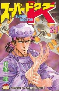スーパードクターK (21) 電子書籍版