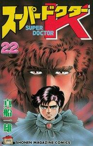 スーパードクターK (22) 電子書籍版