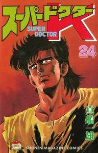 スーパードクターK (24) 電子書籍版