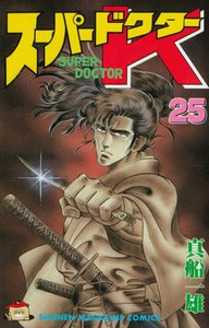 スーパードクターK (25) 電子書籍版