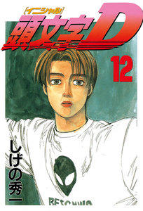 頭文字<イニシャル>D (12) 電子書籍版