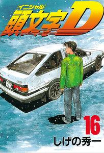頭文字<イニシャル>D (16) 電子書籍版