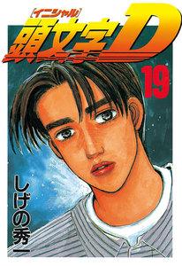 頭文字<イニシャル>D (19) 電子書籍版