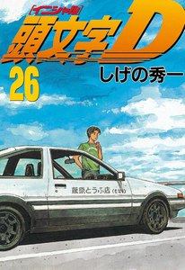 頭文字<イニシャル>D (26) 電子書籍版