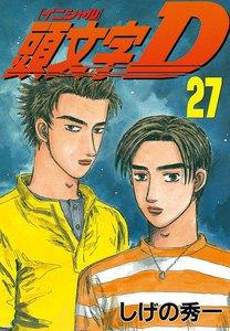 頭文字<イニシャル>D (27) 電子書籍版