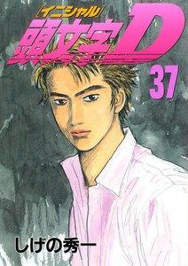 頭文字<イニシャル>D (37) 電子書籍版