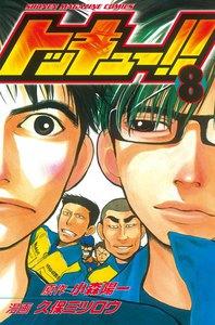 トッキュー!! (8) 電子書籍版