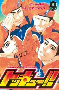 トッキュー!! (9) 電子書籍版