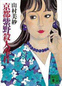 京都紫野殺人事件 電子書籍版