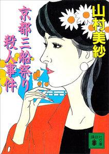 京都三船祭り殺人事件 電子書籍版