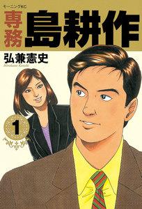 表紙『専務島耕作』 - 漫画