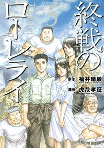 終戦のローレライ (5) 電子書籍版