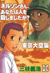 「ネルソンさん、あなたは人を殺しましたか?」「東京大空襲」 電子書籍版