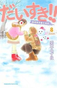 だいすき!! ~ゆずの子育て日記~ (8) 電子書籍版